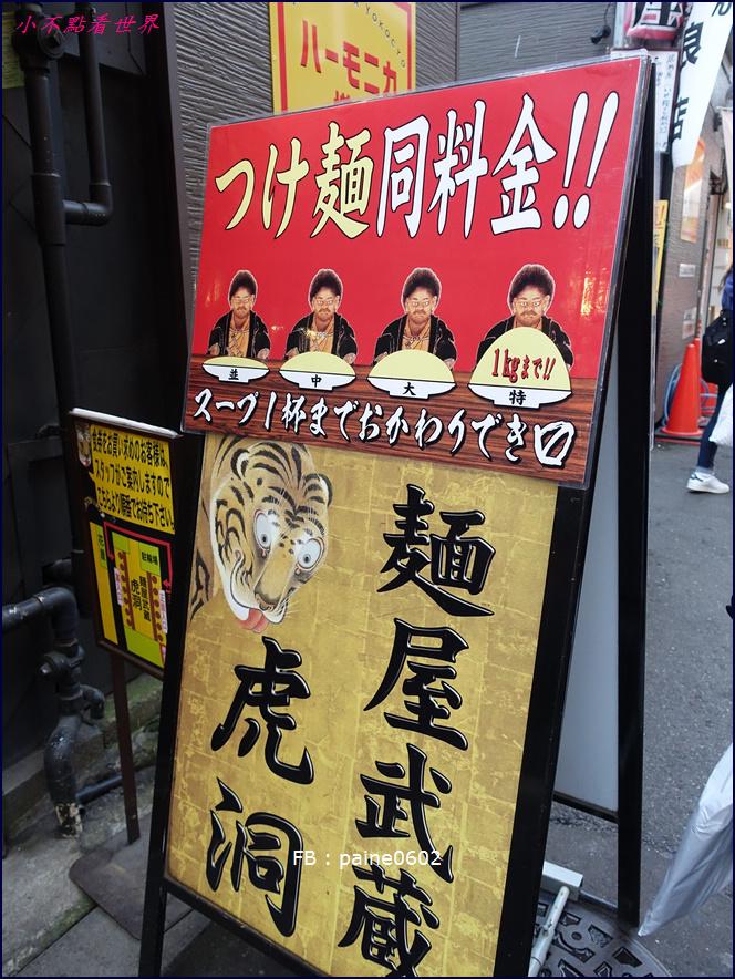 東京 吉祥寺 麵屋武藏 虎洞 (3).JPG