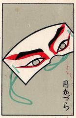japon allumettes027 (pilllpat (agence eureka)) Tags: matchboxlabel matchbox allumettes étiquettes japon japan