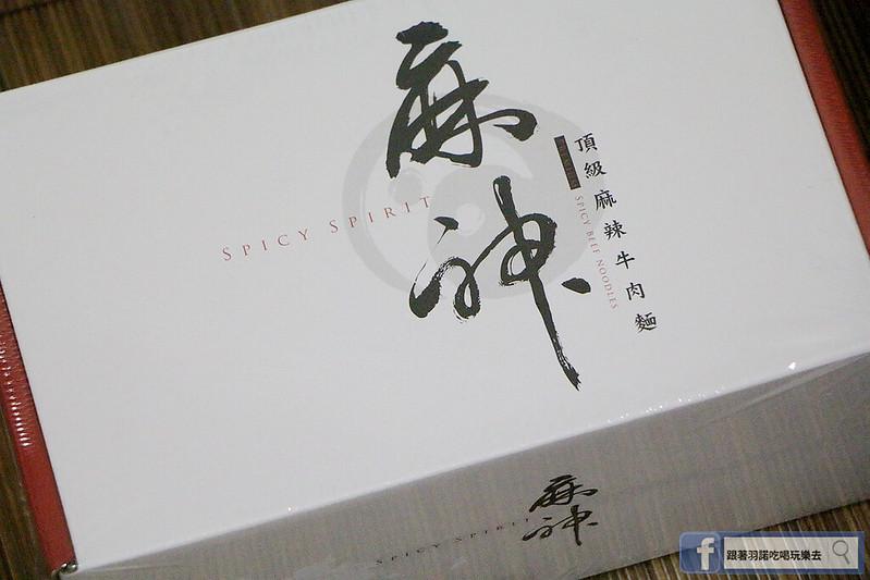 麻神麻辣火鍋台北捷運南京三民站美食161