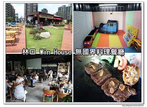 【新北食記】林口‧Win House無國界料理餐廳(義大利麵x燉飯x兒童遊戲區x早午餐)