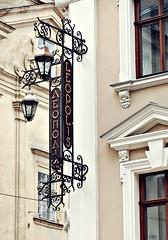 2010-08-05bo Leopolis ([Ananabanana]) Tags: nikon d40 gimp photoscape tamron 70300mm 70300 tamron70300mm tamron70300mmaff4556dildmacro tamronaff4556dildmacro tamronaf70300mmf456dildmacro 70300mmf456dildm nikonistas nikonista lviv lvov lemberg lemburg ukraine ukrainian hotel leopolis architecture signage artdeco