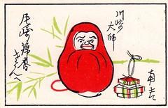 japon allumettes019 (pilllpat (agence eureka)) Tags: matchboxlabel matchbox allumettes étiquettes japon japan