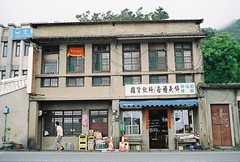 (YL.H) Tags: 宜蘭 底片 大里 頭城 film canon 500n kodak colorplus taiwan shop store 老屋 analogy