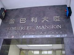 金巴利大廈/Kimberley Manshon[2002]