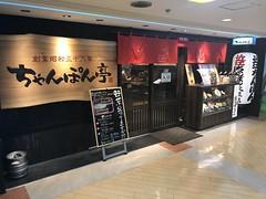 IMG_2997 (digitalbear) Tags: apple iphone7 plus fujiya camera tokyo japan nikon d7500 sumida teppanyaki suitengu royal park sasurau mitsui
