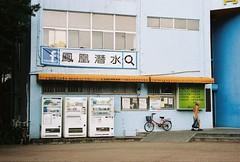 來去游泳 (YL.H) Tags: canon film analogy taiwan taipei 台北 青年公園 萬華 底片 kodak 500n swimmingpool vendingmachine