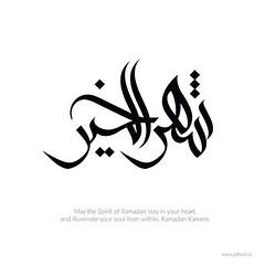 Modern Arabic Calligraphy (jehad.buhasan) Tags: calligraphy calligraphylogo calligrapher arabic arabiclogos arabiccalligraphy logo logos bahrain usa saudi kuwait ksa ramadan wishing