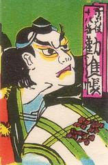 japon allumettes031 (pilllpat (agence eureka)) Tags: matchboxlabel matchbox allumettes étiquettes japon japan
