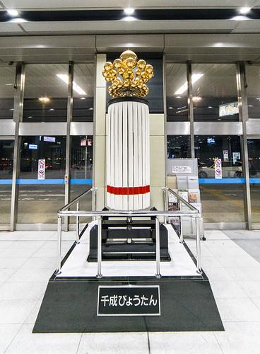 Osaka Station...