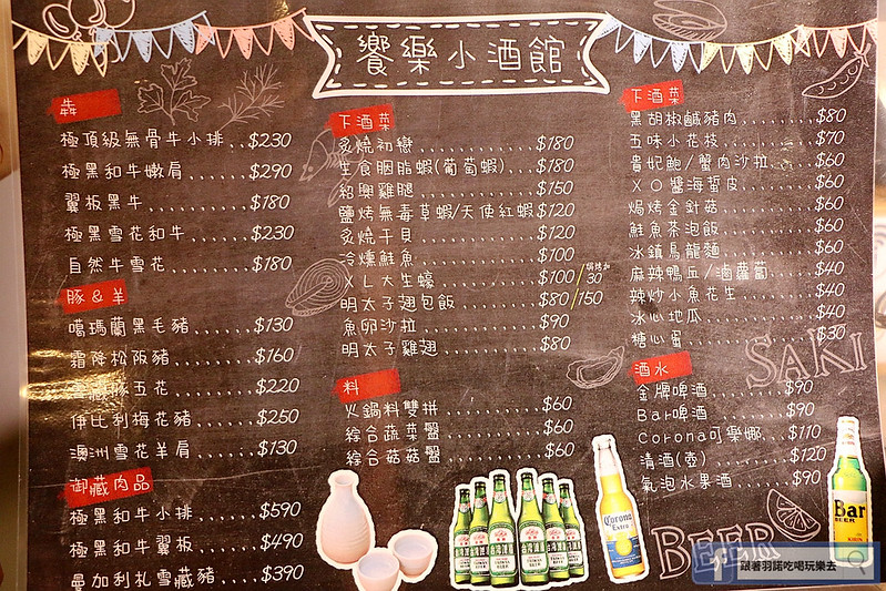 饗樂shabu 精緻鍋品037