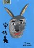 宇佐義 (nakagawatakao) Tags: takaonakagawa charactor painting illustration 中川貴雄 イラスト 絵しりとり キャラクター 顔シリーズ faceseries うさぎ ウサギ 兎 動物 animal