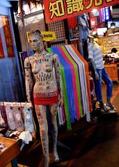 Marked Woman (Mondmann) Tags: markedwoman mannequin market nightmarket taipei taiwan republicofchina clothes clothingshop asia travel mondmann fujifilmxt10