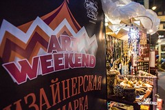 Art Weekend в Артплей Центр