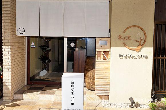 a京都燒肉甲1.jpg