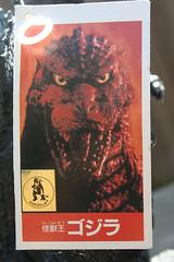 Bandai Godzilla Tag ( 1994 ) (Donald Deveau) Tags: godzilla bandai tag toho toys toyphotography japanesetoy monster kaiju