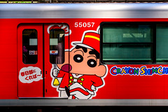 "Tobu Railway ""Crayon Shin-chan""  Wrapping Train : 東武鉄道クレヨンしんちゃんラッピングトレイン (Dakiny) Tags: 2017 summer july japan kanagawa yokohama aoba ichigao city street station ichigaostation tokyu denentoshiline railway railroad train red nikon d750 nikkor 50mm f18 afsnikkor50mmf18g nikonafsnikkor50mmf18g nikonclubit"