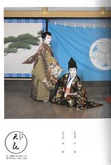Aki no Kamogawa Odori 1997 004 (cdowney086) Tags: akinokamogawaodori pontocho onoe 先斗町 尾上流 秋の鴨川をどり geiko geisha 芸者 芸妓 ichikazu mamehide 市和 豆英