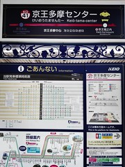 Hello Kitty Train Station Art (Tokyo, Japan) (The Hungry World Citizen) Tags: tamacenterstation tama keio hellokitty pompompurin sanriopuroland sanrio tokyo japanese japan