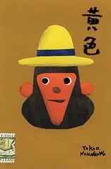 黄色 (nakagawatakao) Tags: takaonakagawa charactor painting illustration 中川貴雄 イラスト 絵しりとり キャラクター 顔シリーズ faceseries 黄色 yellowhat サル 猿 さる monkey 動物 animal