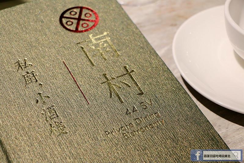 南村|私廚‧小酒棧‧捷運忠孝敦化站美食018