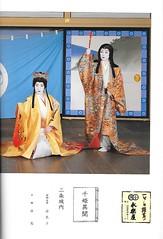 Aki no Kamogawa Odori 1997 003 (cdowney086) Tags: akinokamogawaodori pontocho onoe 先斗町 尾上流 秋の鴨川をどり geiko geisha 芸者 芸妓 shinako ichimitsu 市光 志名子