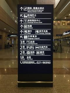 Shanghai Pudong International Airpot 上海浦東国際空港