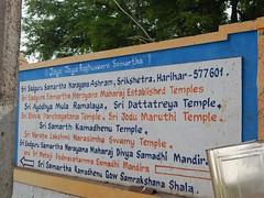 Sri Sadguru Samartha Narayana Maharaj Ashram Harihara  Photography By Chinmaya.M (217)