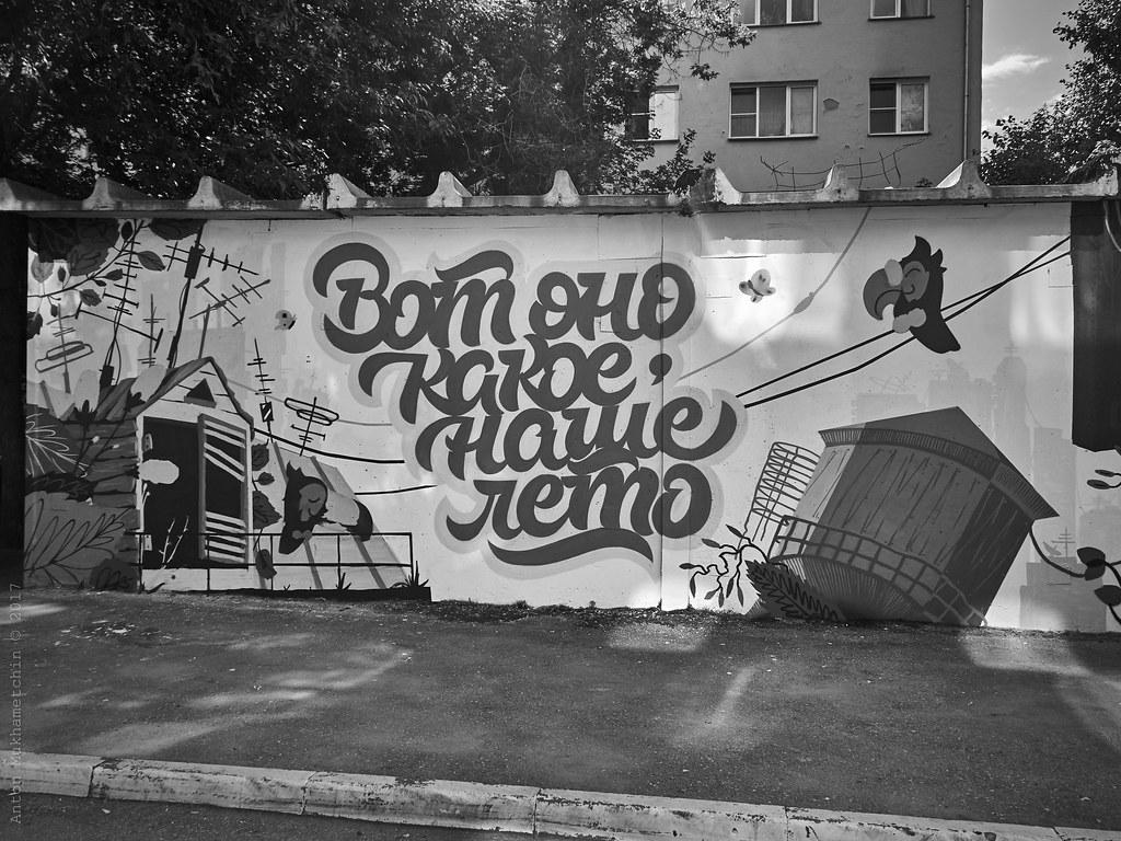 Novosibirsk graffiti 56