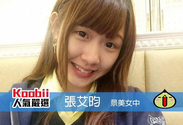 Koobii人氣嚴選229【 景美女中-張艾昀】-像雲一樣的女孩