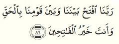 Quran 7: 89 (Dhabarlow) Tags: duasfromthequrankareem duasfromquraan duasfromthequraan duasfromquran duasfromthequran duasfromqurankareem duasfromkoran duasfromthekoran duasupplicationsfromqurankareem duassupplicationsfromthequrankareem quran alquran quransupplications quranduas holyquran duaprayers