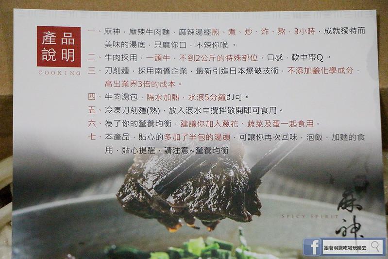 麻神麻辣火鍋台北捷運南京三民站美食164