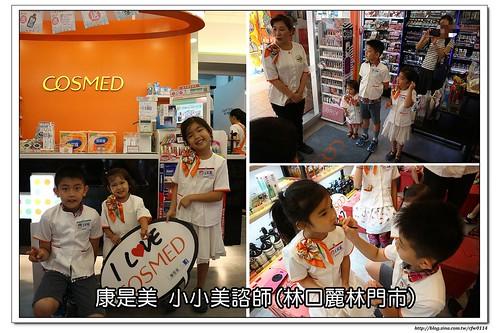 【8Y7M&6Y3M】康是美‧小小美諮師體驗營