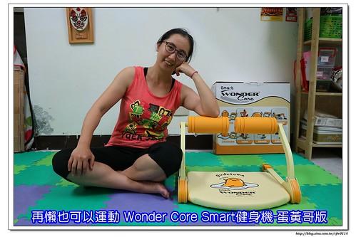 【體驗|健身器】Wonder Core Smart健身機‧超萌蛋黃哥 運動也要療癒系