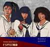 RAMT: Nineteen Eighty Never 3: Drama Club Shinjuku (Mr. Rance Alva) Tags: mixtapes nineteen eighty never 1980s japan pop music