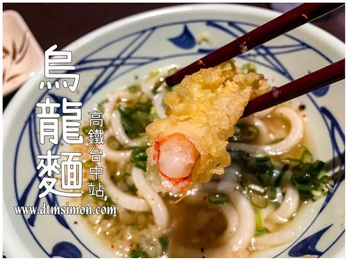 丸龜製麵高鐵店00.jpg