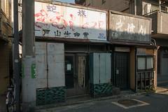 まむしや / ごはん (kasa51) Tags: shop store sign tsurumi yokohama japan 旧東海道 ruined abandoned rusty まむしや hiragana ごはん