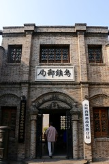 Wuzhen Post Office (quiggyt4) Tags: wuzhen china xizha dongzha zhejiang tongxiang noodles jiaxing jiashan nanxun grandcanal suzhou hangzhou shanghai chinese bridge boat carvings wedding bed street fish cormorant indigo fabric wine distillery canals ancient fermentation architecture historic unesco occupy ows occupywallstreet asia ronpaul trump donaldtrump