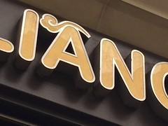 958. Liangtse (thatianbloke) Tags: liangtse sans serif uppercase