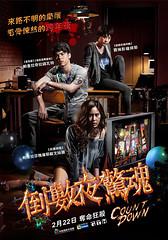 เคาท์ดาวน์ 倒數驚魂夜 Countdown (2012) (Eugene's Image Garden) Tags: thailand thaimovies thriller toey