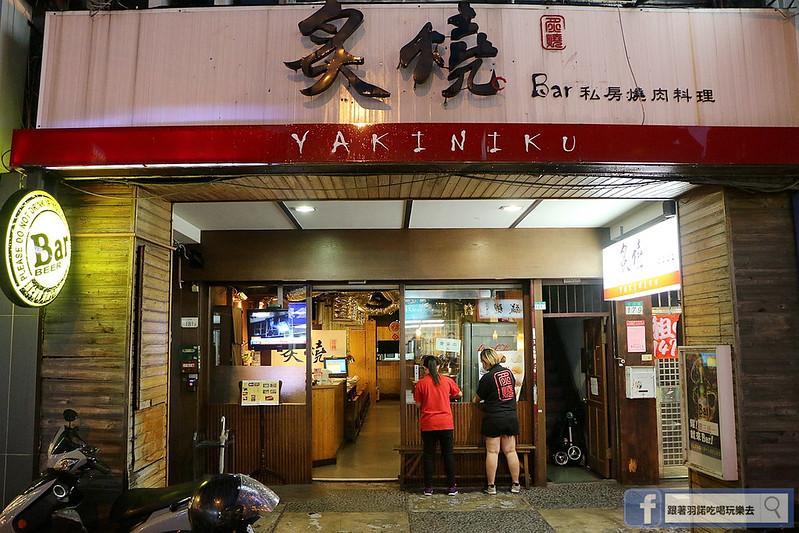 炙燒bar 私房燒肉料理003