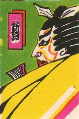 japon allumettes033 (pilllpat (agence eureka)) Tags: matchboxlabel matchbox allumettes étiquettes japon japan
