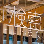 Guide object in Toyama City Library (富山市立図書館)