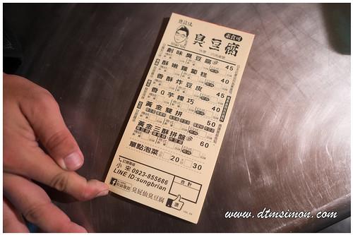 臭屁仙臭豆腐04.jpg