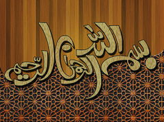Bismillah ir Rahman ir Rahim (BahareDurood) Tags: baharedurood xylography woodwallart bismillah islamicwallpapers islamicart islamicgallery indoor outdoor woodart beautiful durood blessings bahareduroodosalam bright calligraphy arabiccalligraphy world global peace goldenwork flickr muslims text xanthiccolor prayers quran crowd sign new art islam wall yellow light orange design benefit safety islamiccalligraphy