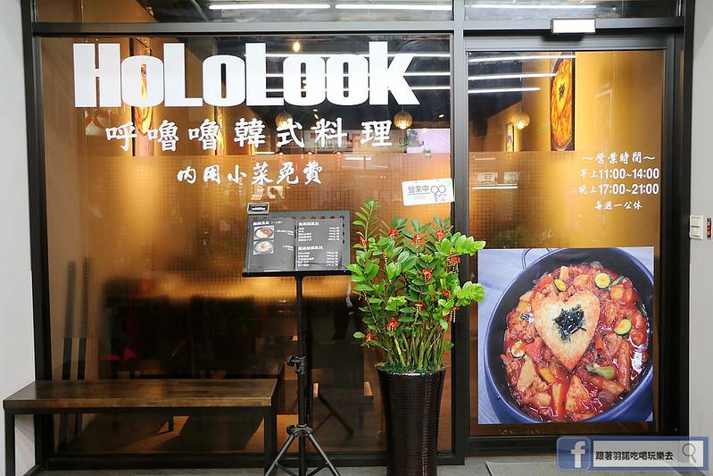 Hololook 呼嚕嚕韓式料理韓式料理04