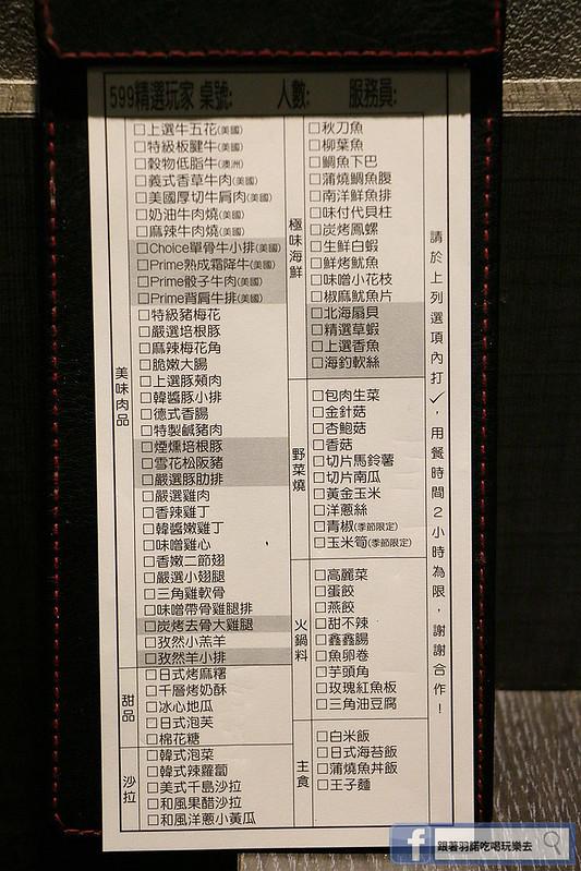 燒物玩家日式碳火燒肉蘆洲長榮店092