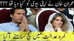 pti imran khan proof in court Whats I Give to wife jemima khan (urduwebtv) Tags: pti imran khan proof court whats i give wife jemima