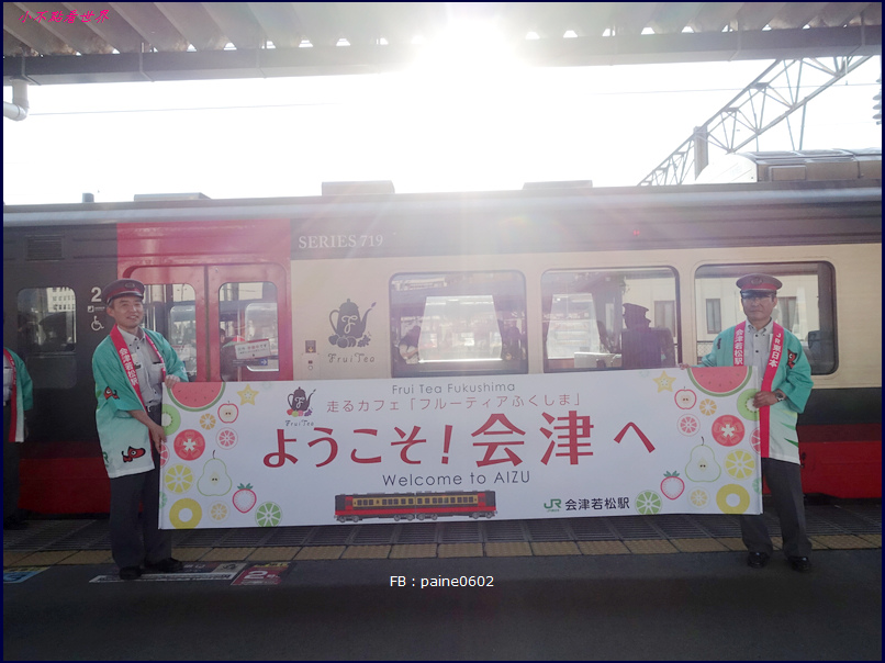 FruiTea 福島號 (30).JPG