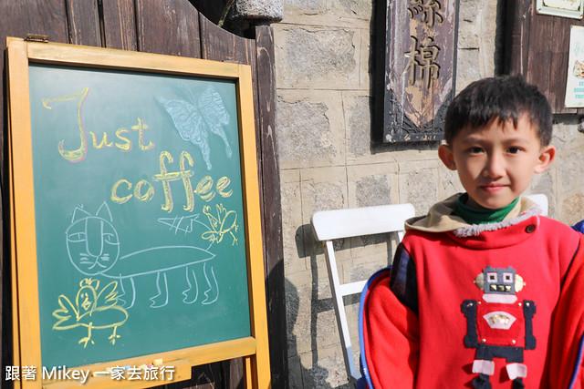 跟着 Mikey 一家去旅行 - 【 北竿 】芹壁家适咖啡民宿