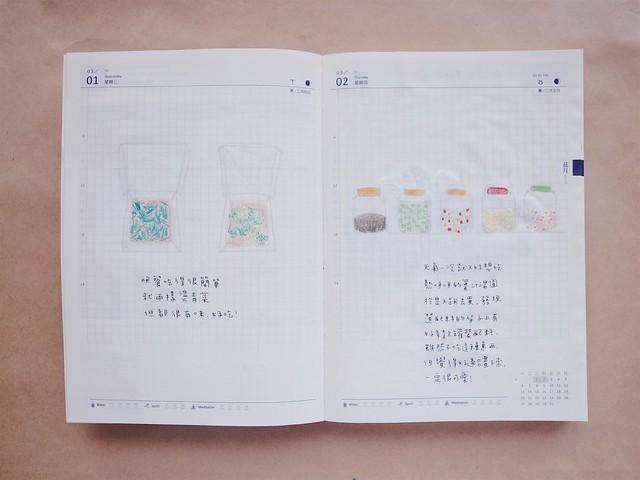 Page_201703手帳